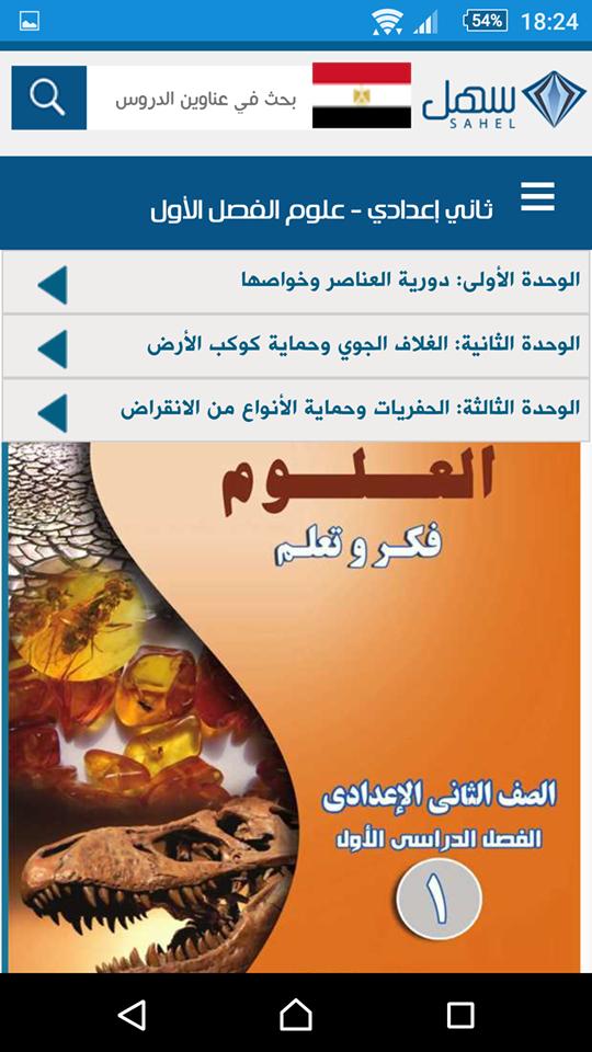 برنامج Sahel التعليمي
