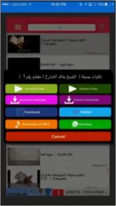 تطبيق iPlayلتحميل الفيديوهات