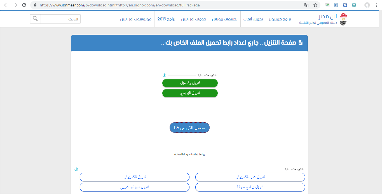 تحميل متجر جوجل بلاي للكمبيوتر 2018 ابن مصر