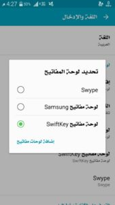 swiftkey keyboard تحميل