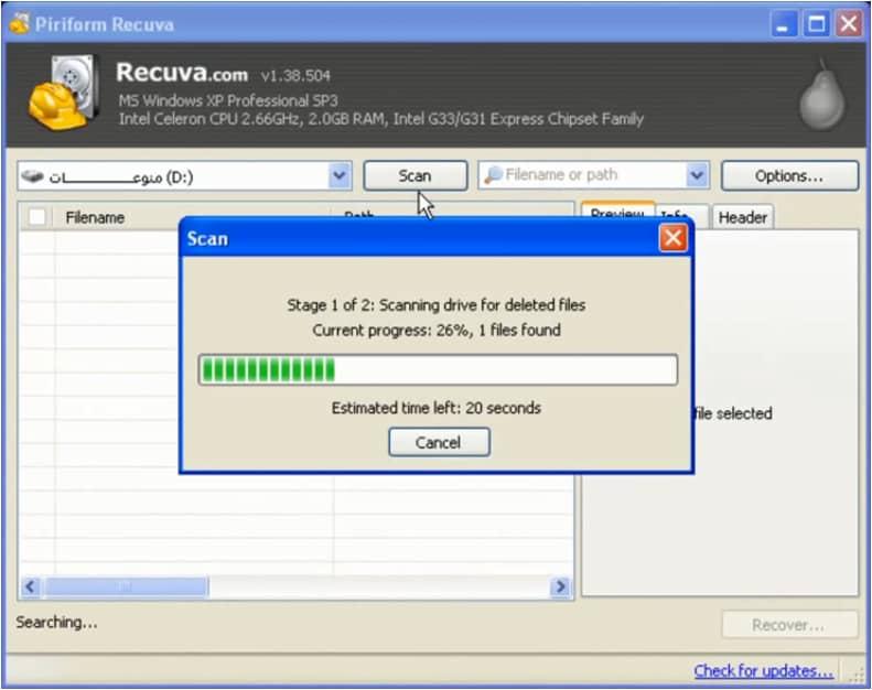 تحميل برنامج Recuva للكمبيوتر لاستعادة الملفات المحذوفة