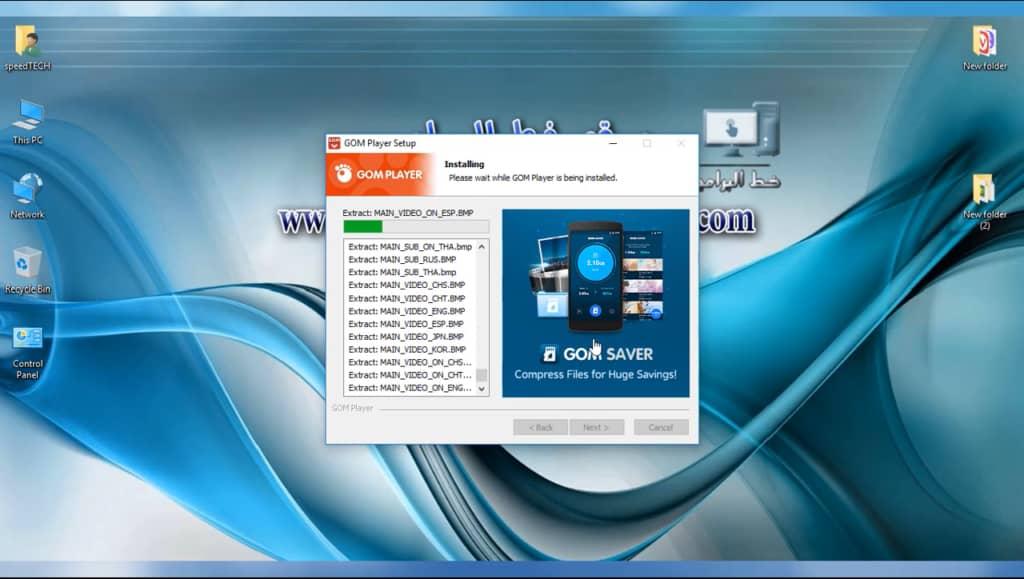 تحميل برنامج جوم بلاير 2019 للكمبيوتر كامل Download Gom Player