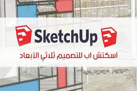 تحميل برنامج اسكتش اب SketchUp للرسم ثلاثي الأبعاد