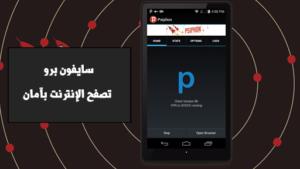 تحميل تطبيق سايفون برو للاندرويد : تحميل تطبيق سايفون برو للآيفون: