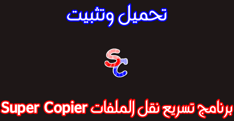 تحميل برنامج سوبر كوبير SuperCopier أحدث إصدار لنسخ ونقل