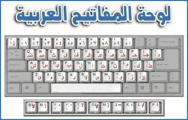 تحميل لوحة مفاتيح عربي انجليزي للكمبيوتر مجانا