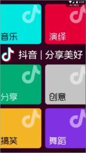 تحميل برنامج الصيني SwallMovie للايفون مجانا