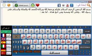 تحميل لوحة المفاتيح العربية Clavier arabe للكمبيوتر
