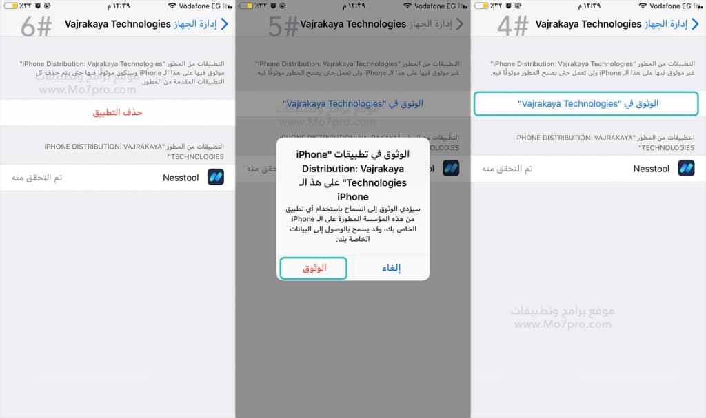 تحميل برنامج tutuapp عربي للايفون